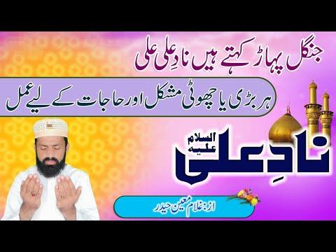 Har hajat k liye wazifa   Har Mushkil ka hal ka Amal  Every Problem Solve Wazifa from YouTube · Duration:  7 minutes 49 seconds