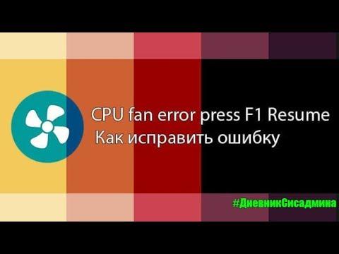 Как отключить cpu fan error