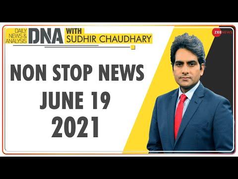 DNA: Non Stop News; June 19, 2021   Top News Today   Hindi News   Nonstop News   Fast News