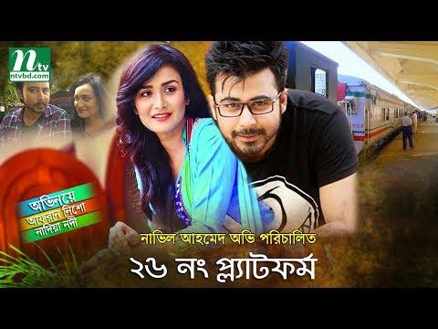 New Bangla Natok: 26 No Platform | Afran Nisho, Nadia Nodi | Directed By Navil Ahmed Ovi