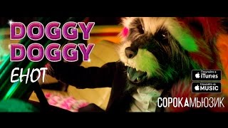 Смотреть клип Doggy Doggy  - Енот