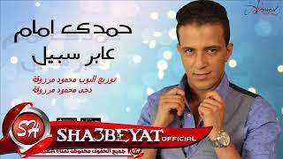 حمدى امام كليب عابر سبيل   توزيع البوب محمود مرزوقة 2018  01151298328