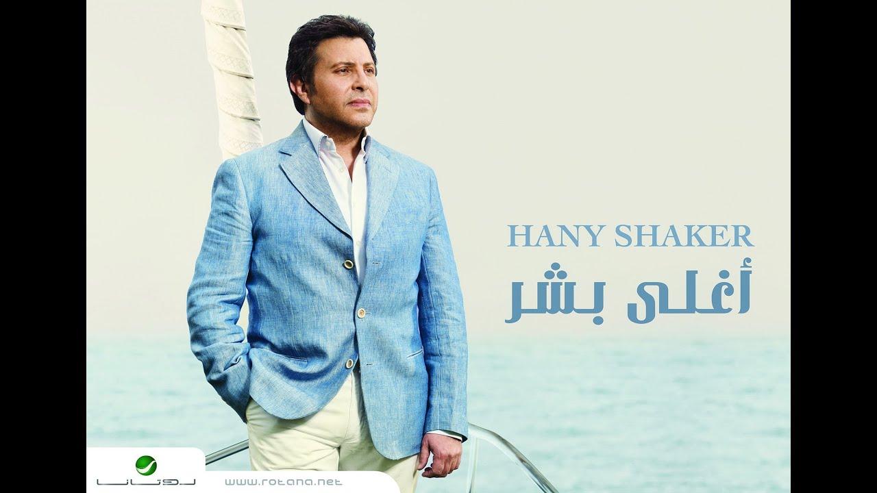 هاني شاكر الوداع | Hany Shaker Elwadaa - YouTube