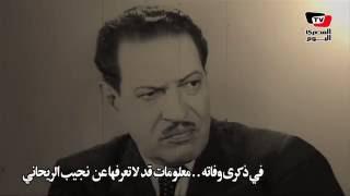 في ذكرى وفاته.. معلومات قد لاتعرفها عن نجيب الريحاني