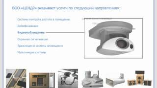 Комплексные системы безопасности: обслуживание систем видеонаблюдения. Система Wave control