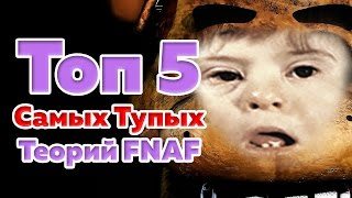 - ТОП 5 САМЫХ ТУПЫХ ТЕОРИЙ ПО ИГРЕ Five Nights At Freddy s