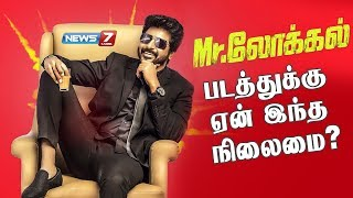 Reasons for Mr.Local Movie flop !