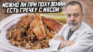 Врач диетолог Алексей Ковальков о гречке
