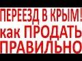 Как правильно продать квартиру дом землю участок у моря в Крыму Крым Симферополь Севастополь Ялта
