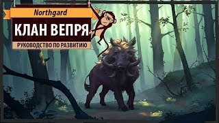 Клан ВЕПРЯ (Boar clan) в Northgard: гайд по развитию
