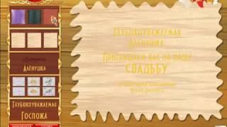 Иван Царевич и свадьба Василисы (PC) Gameplay