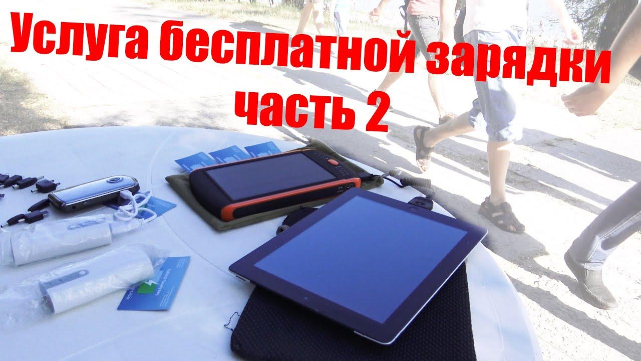 Услуга зарядки часть 2 мобильных телефонов гидропарк Top-Device сел телефон как зарядить