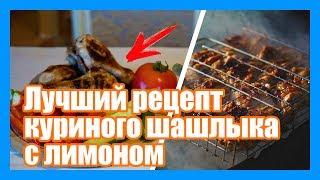 Рецепт куриного шашлыка на мангале. Как приготовить маринад с лимоном.
