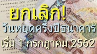 ยกเลิก! วันหยุดครึ่งปีธนาคาร เริ่ม 1 กรกฎาคม 2562