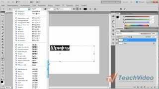 Как установить шрифты в Photoshop?(В данном видеоуроке мы расскажем как установить новые шрифты для Photoshop. http://youtube.com/teachvideo - наш канал http://www.teac..., 2011-09-12T17:59:36.000Z)