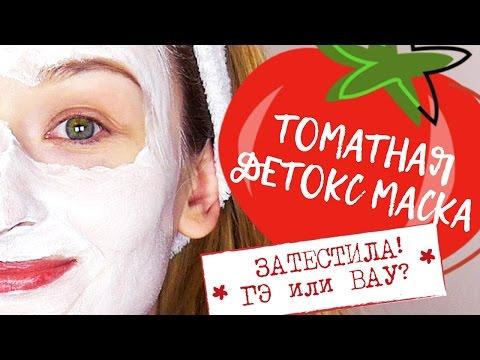 ГЭ или ВАУ | ДЕТОКС МАСКА TONY MOLY | ТЕСТ-ДРАЙВ