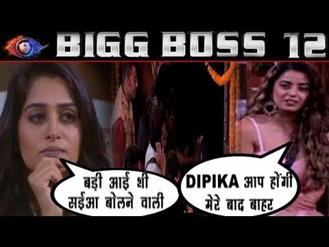 """#BB12: जाते जाते GATE पर SRISHTI ने DIPIKA को कही ये """"बड़ी बात"""", जाते जाते हुआ """"तमाशा"""""""