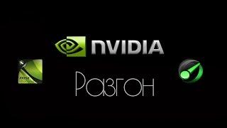 Разгон видеокарты nvidia 840m и тест программы Razer game booster