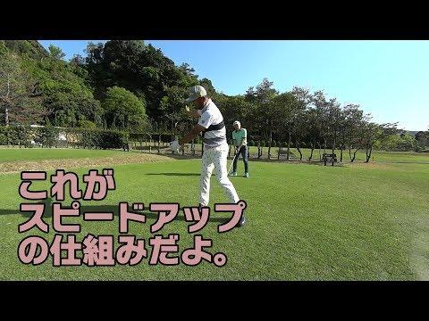 安楽拓也プロに「飛ばせるスイングの作り方」を聞きました。