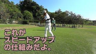 安楽拓也プロに「飛ばせるスイングの作り方」を聞きました。 thumbnail
