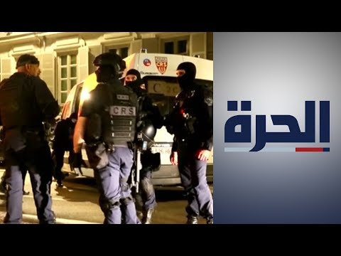 فرنسا.. اعتقال 7 أشخاص بتهمة التخطيط لعمل إرهابي  - 15:59-2020 / 1 / 21