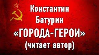 ГОРОДА-ГЕРОИ - стихи Константина Батурина (читает автор)