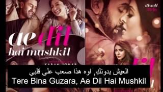 اغنية Ae Dil Hai Mushkil كاملة مترجمة مع الكلمات - رانبير كابور, ايشواريا راي, انوشكا شارما.