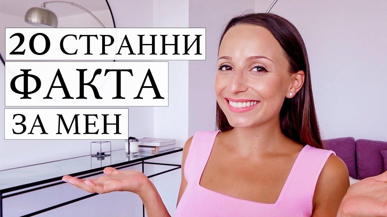 20 СТРАННИ ФАКТА ЗА МЕН - част 1