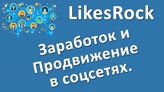 LikesRock.Заработок на YouTube. Заработок без вложений. Смотря видео