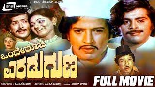Onde Roopa Eradu Guna – ಒಂದೇ ರೂಪ ಎರಡು ಗುಣ| Kannada Full HD Movie Vishnuvardhan,Balakrishna