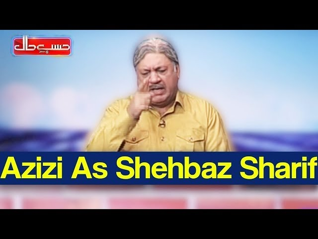 Hasb e Haal 23 January 2020   Azizi as Shehbaz Sharif   حسب حال   Dunya News