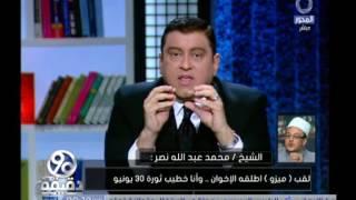 فيديو| عبد الله نصر:«الإخوان أطلقوا عليا ميزو..وأنا خطيب الثورة والمهدي المنتظر»