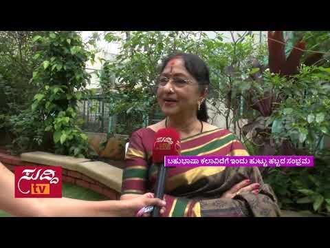 Chit Chat With  Dr. Bharathi Vishnuvardhan | ಸುದ್ದಿ ಟಿವಿ