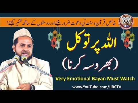 Allah Par Tawakal Yaqeen Aur Bharosa Ki Ahmiyat By Maulana Jarjees Ansari 2018
