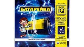 Набор Мастер IQ (Master IQ) «Батарейка», Каррас