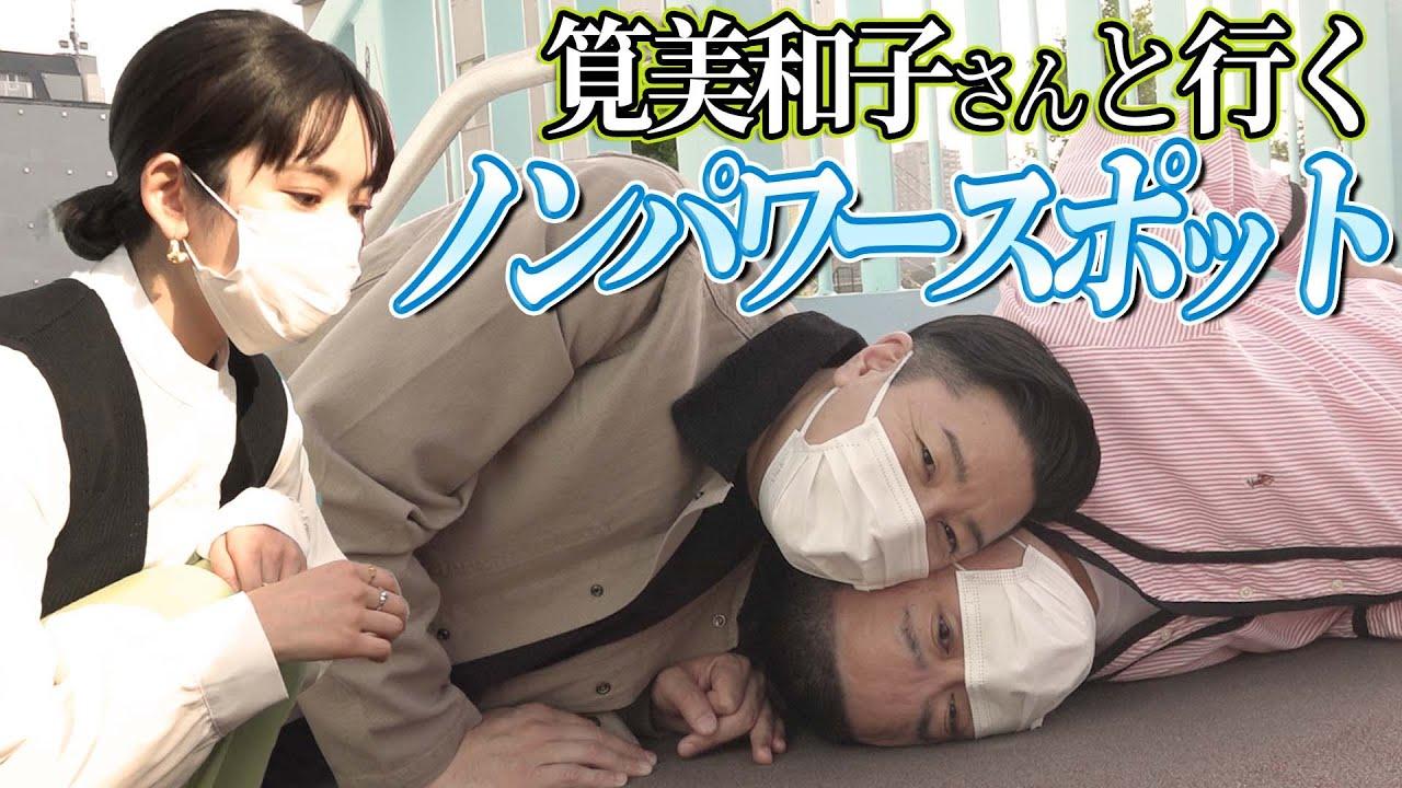 筧美和子さんと行くノンパワースポット