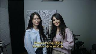 Wanyai แว่นใหญ่ - ลืมไป   Blind Feat. ปู่จ๋าน ลองไมค์ (Cover by MaysMate)
