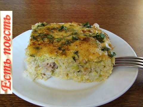 Запеканка из кабачков с рисом и мясом. Нежно и вкусно!
