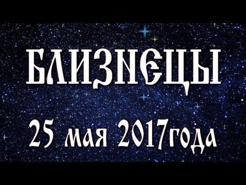 25 мая -  - Календарь событий 2017
