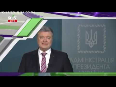 Телеканал Київ: 10.12.18 Столичні телевізійні новини 21.00