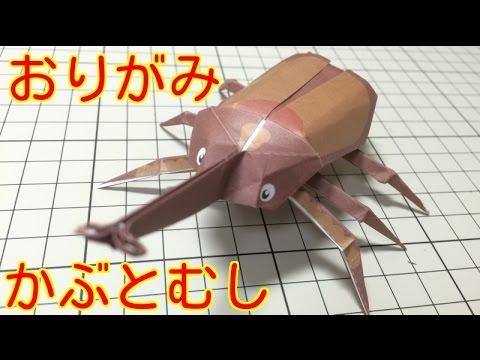 飛行機 折り紙 折り紙 カブトムシ 折り方 : youtube.com