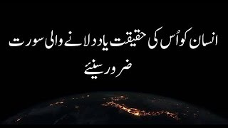 Powerful Eye Opening Recitation of The Quran Surah Al Qiyamah With Urdu Translation