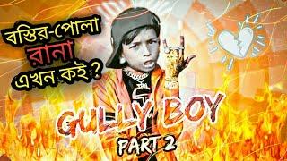 বস্তির-পোলা রানা এখন কই !!! Gully Boy Part 2 || Dhakaiya Gully Boy Rana || YouR AhosaN
