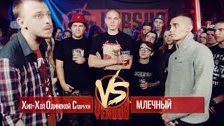 VERSUS  FRESH BLOOD 2 (Хип хоп одинокой старухи VS Млечный) Round 1