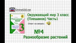 Задание 4 Разнообразие растений - Окружающий мир 3 класс (Плешаков А.А.) 1 часть