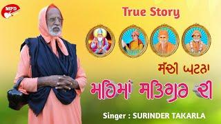 ਮਹਿਮਾਂ ਸਤਿਗੁਰ ਦੀ | TRUE STORY | SHINDER TAKARLA | SAT SAHIB | BHURIWALE | NEW DEVOTIONAL SONG 2020