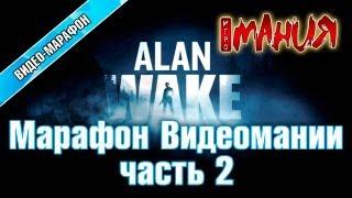 Alan Wake - Марафон. Часть 2