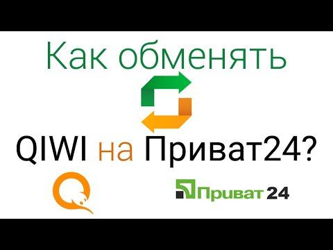 Как вывести QIWI (киви) рубли на Приват Банк (privat 24)  ВЫГОДНО ?