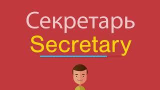 Секретарь по-английски