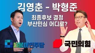 [부산정치S토커]김영춘 박형준 부산시장 보궐선거 맞대결…